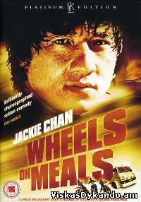 Filmas Užkandinė ant ratų / Wheels on Meals / Kuai can che (1984) - Online Nemokamai