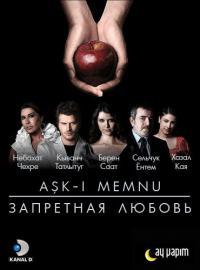 Uždrausta meilė / Запретная любовь (1,2 sezonas)Turkų  serialas